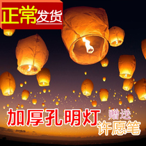 Kong Ming lamp large wishing lamp 10 50 a package of flame-retardant Paper creative romantic blessing love safe