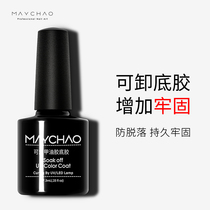 Mei Chao Mei gum manicure special removable light therapy Kotan nail oil glue reinforcement Lasting nail shop 2018 new Colors