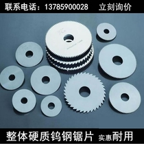 Factory direct solid hard tungsten steel alloy circular saw blade incision slotting milling Blade alloy saw blade 25 od