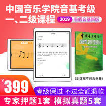 Chinese Conservatory of music graded music theory social art level graded Book Library sound-based teaching material tutorial