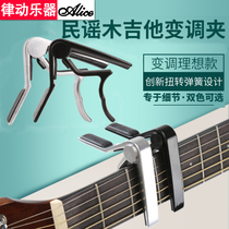 Alice folk acoustic guitar variable tone transposer classical piano variable tone clip capo guitar clip accessories