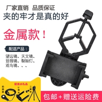 Telescope Phone Camera folder microscope phone folder camera frame
