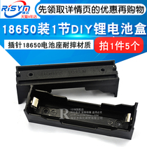 High quality 18650 Install 1 DIY lithium battery box pin 18650 battery seat resistant to fall material (5)
