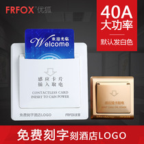 You Fox hotel card take power switch 40A low frequency induction take power switch with delay hotel room card dedicated