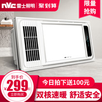 NVC Yuba integrated ceiling lamp heater bathroom five-in-one exhaust fan lighting one bathroom warm