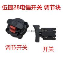WuJie electric hammer switch adjuster two electric hammer adjuster 28 converter 26 regulator switch dial accessories.