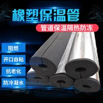Self-adhesive open aluminum foil rubber plastic insulation pipe sleeve PPR water pipe solar fire pipe insulation flame retardant noise reduction