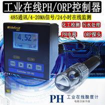 Industrial effluent online PH tester controller pH meter ORP value sensor electrode probe water quality testing