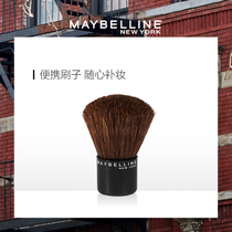 Maybelline pure mineral makeup makeup brush loose powder brush blush brush foundation brush portable