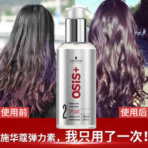 Imported Schwartz-Elastic curly roll Sheath Special moisturizing and persistent shaping hot dyeing hair essence rich frost girl
