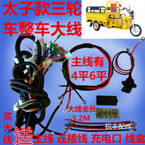 Electric tricycle Prince line Prince of the whole vehicle large line GB 4 flat 6 square wire Harness assembly
