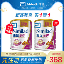 (New customers to buy 1 free 1)Abbott baby care milk powder original cans imported 1 paragraph 820g 0-12 months