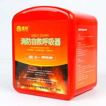 State aid fire fire escape gas mask mask fire smoke household filter self-rescue respirator