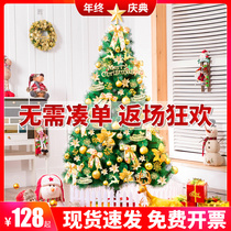 1 5 1 8 2 1 2 4 3 m Pine needles Christmas tree package Christmas decorations Plaza Hotel Shopping Mall