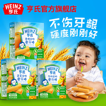Heinz baby molars biscuits baby food supplements baby snacks without adding childrens nutrition food supplement 3 boxes
