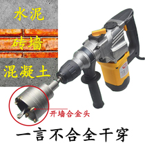 Wall Opener Brick Wall Concrete Dry Puncher Home Water Pipe Air Conditioner Drill Kit.