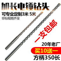 Electric hammer drill bit length longer impact drill bit through the wall drill square handle round handle concrete hole drill 350 long 450 long fixed.