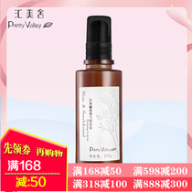 Huimei House rose sandalwood stretch Firming Lotion 100g firming moisturizing brightening moisturizing milk