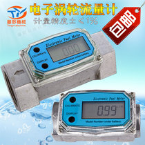 Electronic turbine flowmeter diesel gasoline methanol liquid metering table core 1 inch 1.5 inch refueling gun number display