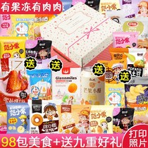 Primary school students snack award snacks spree snacks FCL female casual food bulk box net red food