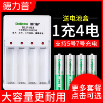 Delipu 5 rechargeable battery universal charger set 57 number of nickel-metal hydride rechargeable replacement 1 5v7 number