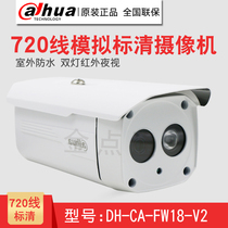 Dahua analog camera 720 line HD Waterproof Bolt DH-CA-FW18-V2 infrared camera