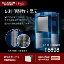 AO Smith household in addition to formaldehyde haze PM2 5 value display KJ868BX air purifier purifier