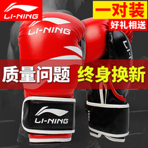 Li Ning Boxing gloves Sanda half refers to adult boys and girls Professional fitness training Thai Boxing fighting fight boxer