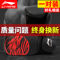 Li Ning Boxing Gloves men and women training Gloves Sandbag Muay Thai Boxing professional fighting fight boxing Sanda boxer adult