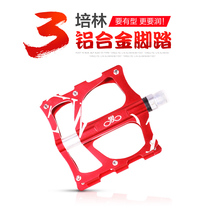 Mountain bike pedals pedals accessories universal non-slip electric car pedal rod bearing aluminum alloy