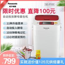 Panasonic SD-P103 bread machine home automatic and intelligent breakfast cake machine cast yeast kneading machine