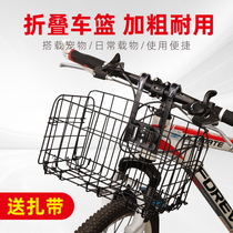 Bicycle basket plus bold hanging basket folding basket mountain bike bicycle universal rear shelf student car frame basket