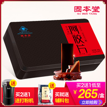 After the ticket 398 buy 2 Get 1) solid plastic block Shandong dongdou donkey-hide gelatin block ejiao 240g