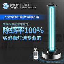 Snow Wright UV disinfection lamp household sterilization lamp UV UV PET sterilization lamp Kindergarten Mite Lamp