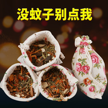 Dragon Boat Wormwood pure mosquito repellent incense bag portable insect repellent medicine bag sachet incense bag car insect repellent home bedroom