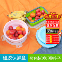 Silicone folding Bowl portable outdoor tableware travel essential travel Japan retractable lunch box three sets