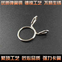 Motorcycle Tubing Reed Pedal clip carburetor fixed clip clamp clamp ring inner diameter 8MM 11mm