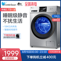 Small swan 10 kg KG automatic frequency intelligent quiet household drum washing machine TG100VT712DS5