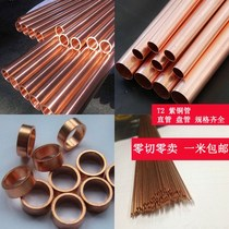 T2 copper tube copper coil copper tube thin-walled straight copper tube cutting processing 2 3 4 5 6 8 10MM
