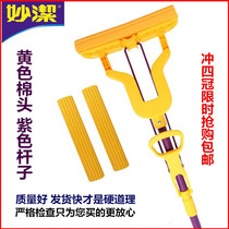 Miao Jie absorbant éponge mop magic succion fold squeeze water glue coton mop free hand washing mop home mop