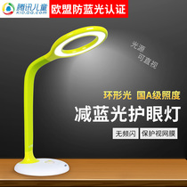 Tencent childrens smart desk lamp students learning LED lamp dimmable reading less blue light without strobe eyes