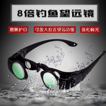 Glasses concert special infrared night vision human fishing night high-definition high-power telescope eyes