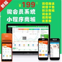 WeChat membership card cash register management system set to make micro-mall small program coupon electronic card mobile phone APP