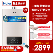 Haier Haier JSQ31-16TE8(12T) U1 gas water heater household 16 liter natural gas constant temperature