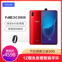 (300 gift coupons Li province)vivo NEX flagship full screen 8g Storage screen fingerprint all Netcom official flagship store new smart authentic mobile phone vivonex a