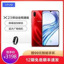 (12 free gift)vivo X23 mobile full Netcom version of the water droplets full screen camera large wide-angle Smart 4G limited edition mobile phone new official flagship store genuine vivox23