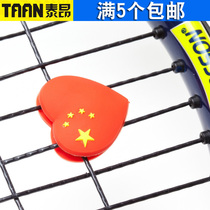 Taan Wall Tennis Racket shock absorber embedded shock absorber silicone smiling face cartoon retarder shock absorber knot