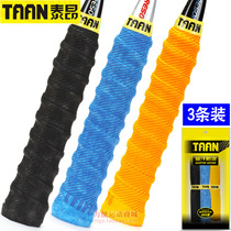 3 loaded Tian hand glue badminton racket tennis racket keel sweat band slingshot fishing rod handle tape non-slip tape