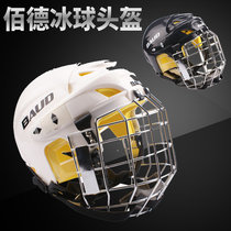 Bai de water ice ball helmet children adult professional water ice ball Guard helmet skating ball helmet mask