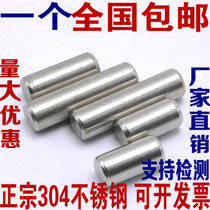 M3M4M5M6MM 304 stainless steel cylindrical pin positioning pin *8-10-12-15-16-20-25-30